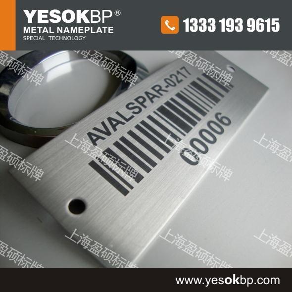 不锈钢条形码|不锈钢二维码|上海不锈钢条码缔造加工