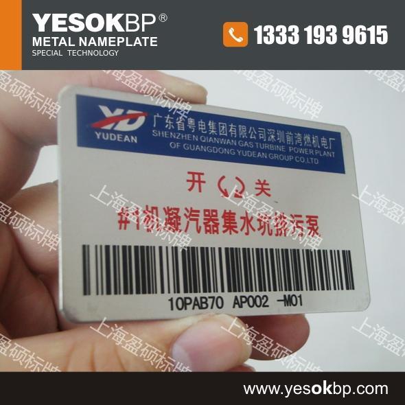 不锈钢条形码安插|不锈钢条码流水号|上海不锈钢条形码缔造