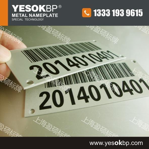 电力设备条码/金属条码编号牌/铝合金金属条形码/金属条码流水号