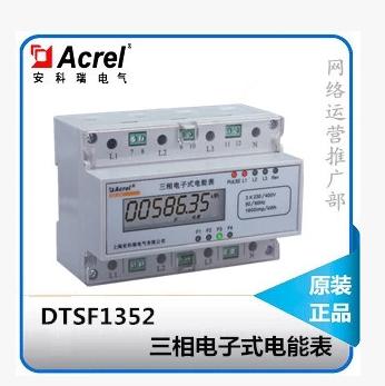 安科瑞直销三相电能表dtsf1352-c带rs485通讯三相电度