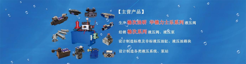 液压阀 液压泵 液压油缸 液压元件