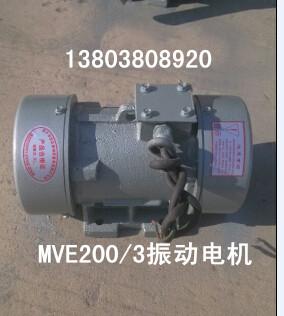 MVE振动电机|重庆市MVE振动电机经销地址