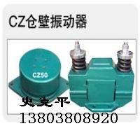 电磁仓壁振动器|CZ50小型仓壁振动器 宏达振动提供
