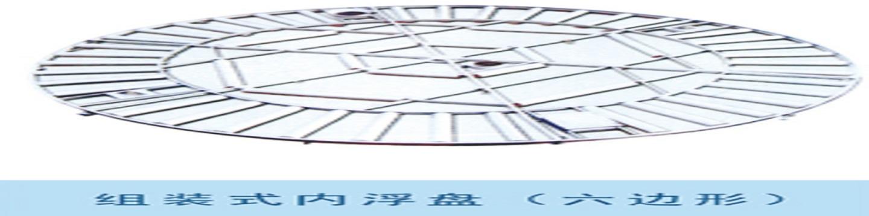组装式内浮盘(六边形)
