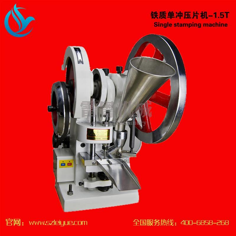 雷粤牌DYP-1.5T单冲压片机