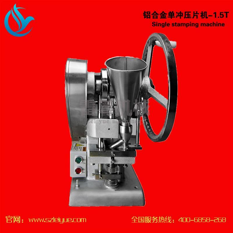 单冲系列 粉末压片机 颗粒压片机 小型压片机