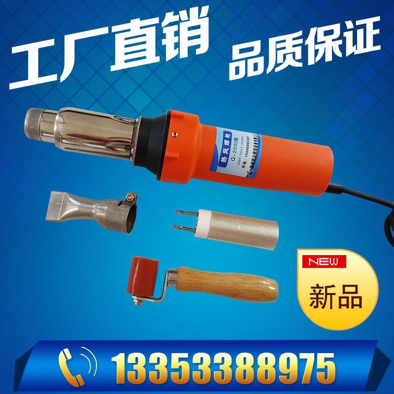 塑料焊枪2000W 热风焊枪厂家 热风塑料焊枪正品直销