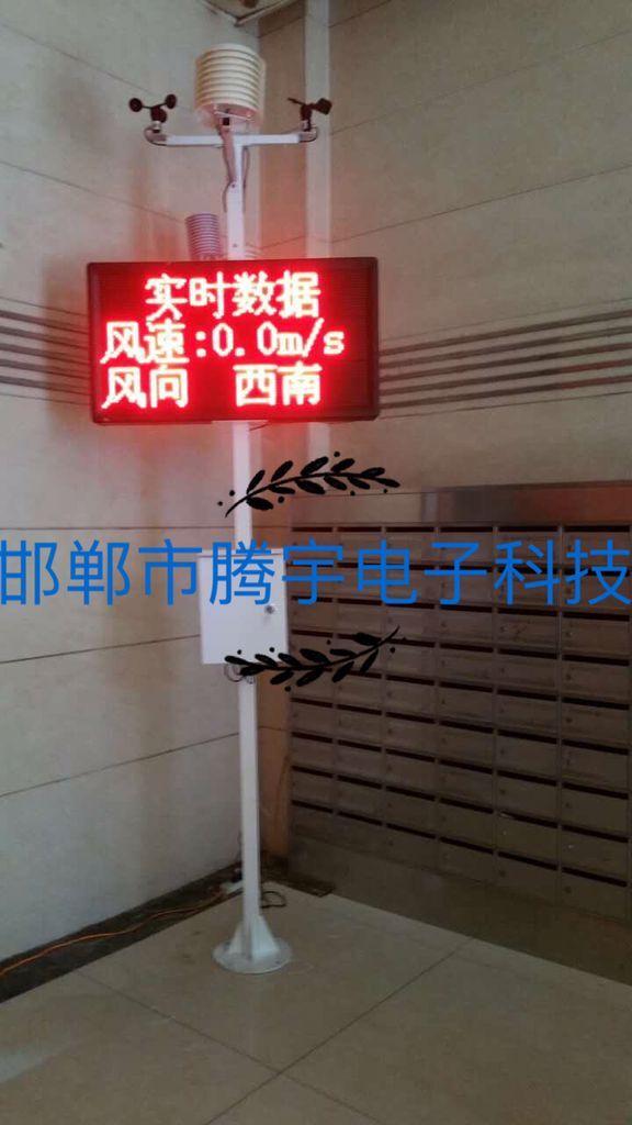 在線揚塵監測聯動(霧炮)噴淋控制系統TY-LKQ