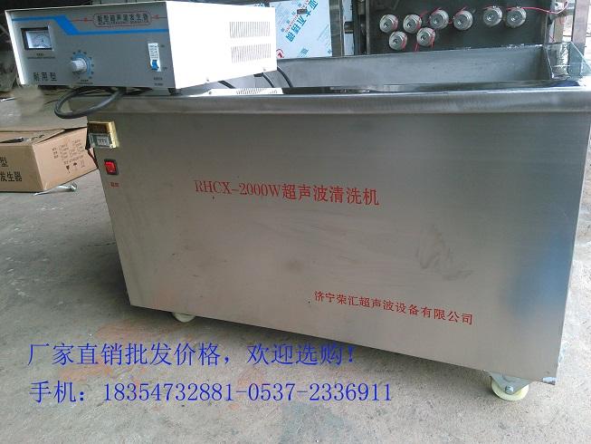工业款专用超声波清洗设备