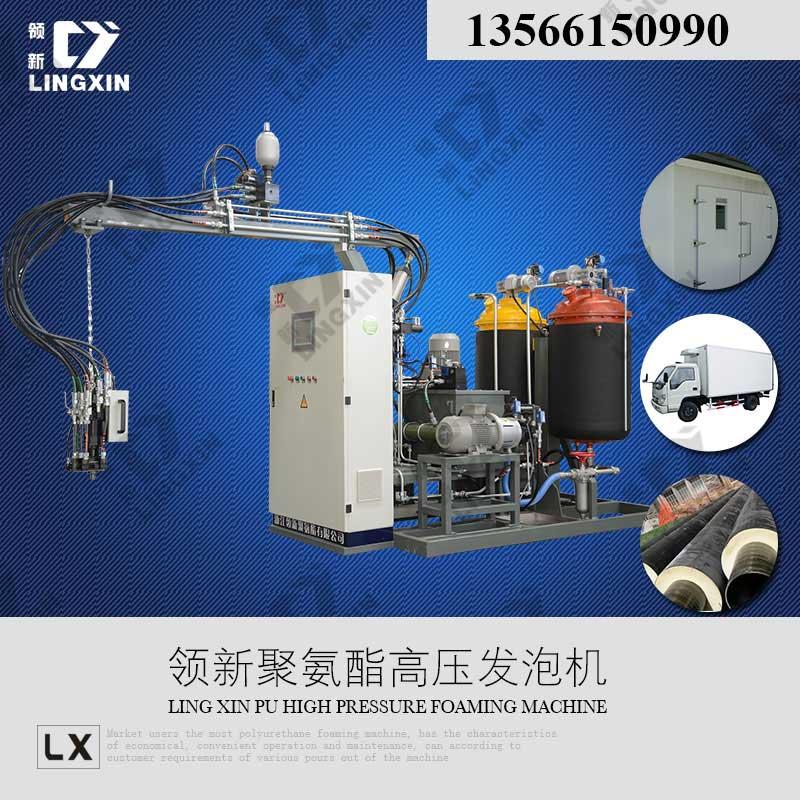供应领新冷藏库聚氨酯发泡设备 高压pu发泡机 厂家直销