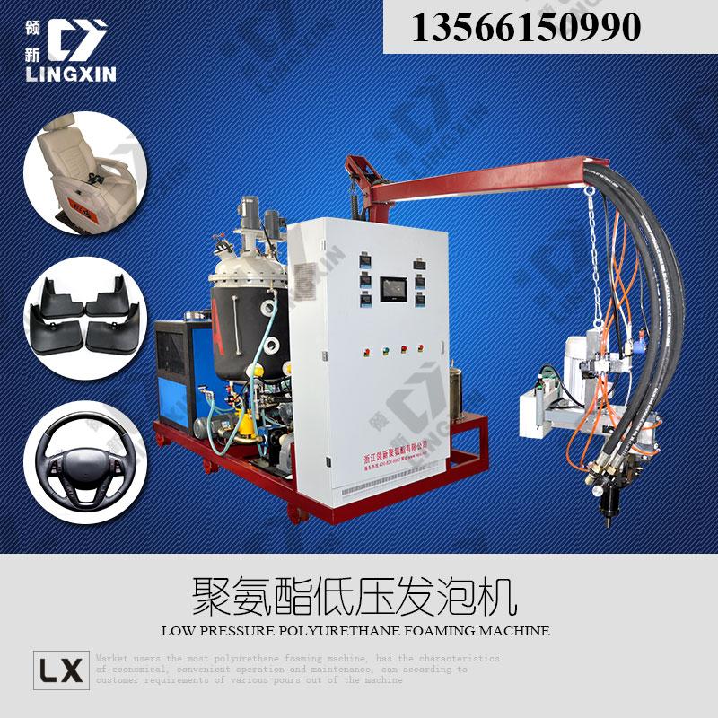 领新聚氨酯软泡低压扶手箱发泡生产机械