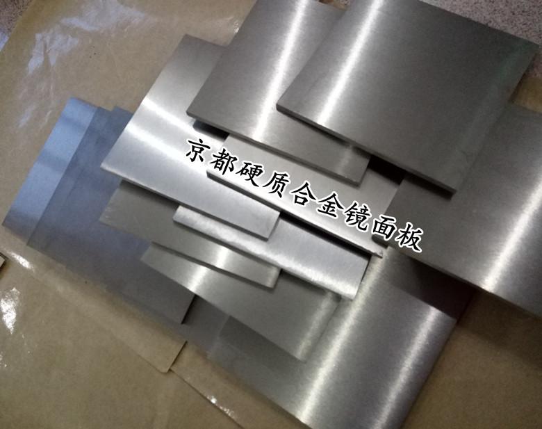 KG05鎢鋼板 臺灣春保KG05鎢鋼板尺寸