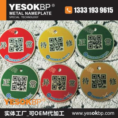 金属二维码 金属二维码流水号 工业二维码 树木管理金属二维码