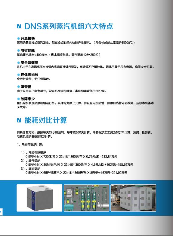 节能型电磁蒸汽锅炉