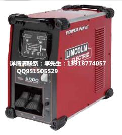 美国林肯原装进口多工艺焊机Power Wave® S500