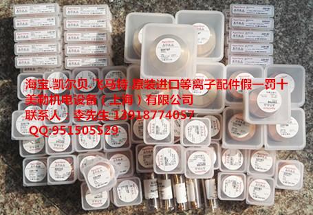 海宝HPR260正品原装保护罩220356