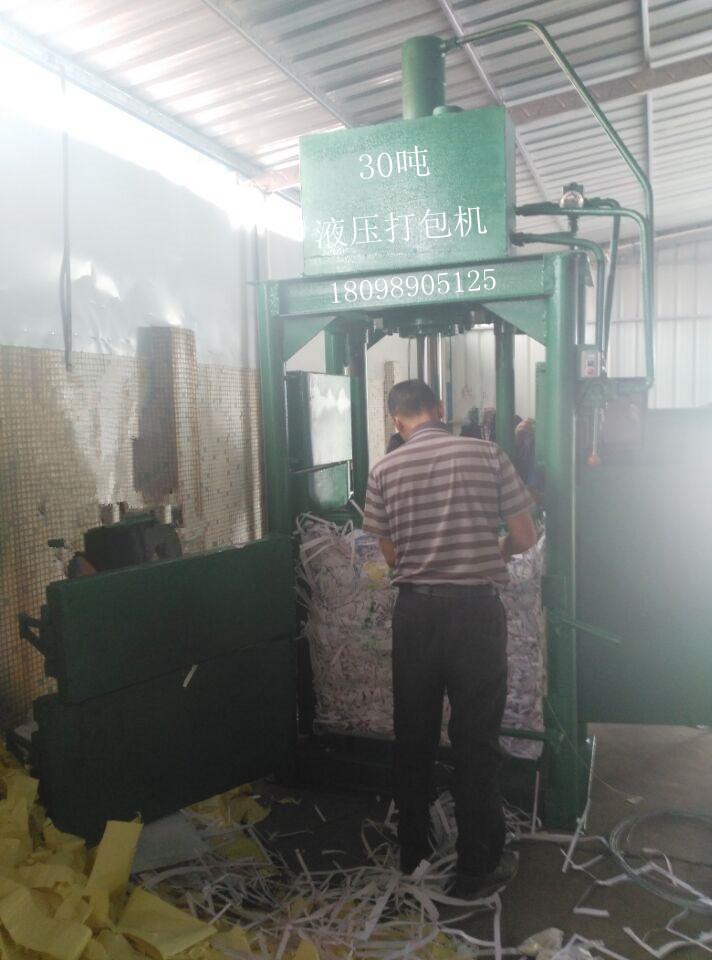 供应全新30吨液压打包机