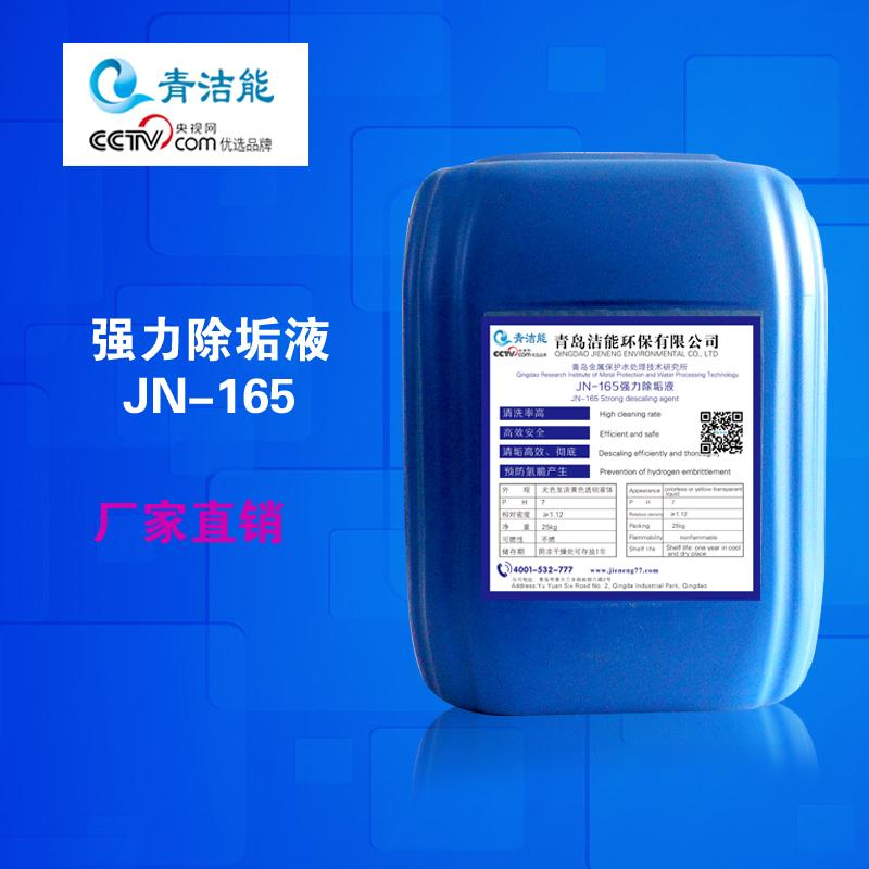 JN-165强力除垢剂