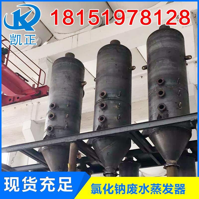 氯化钠蒸发结晶设备