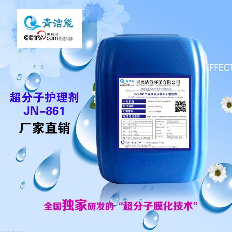 JN-861工业循环水增效剂