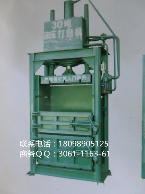 供應立式液壓打包機