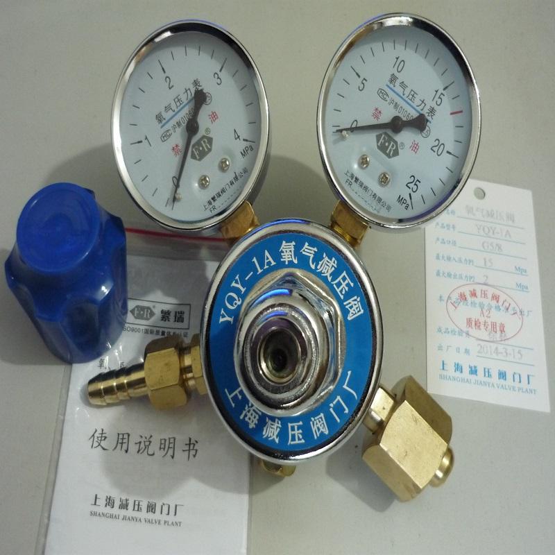 上海繁瑞氧气减压表YQY-1A氧气减压阀YQY1A氧气减压器YQY