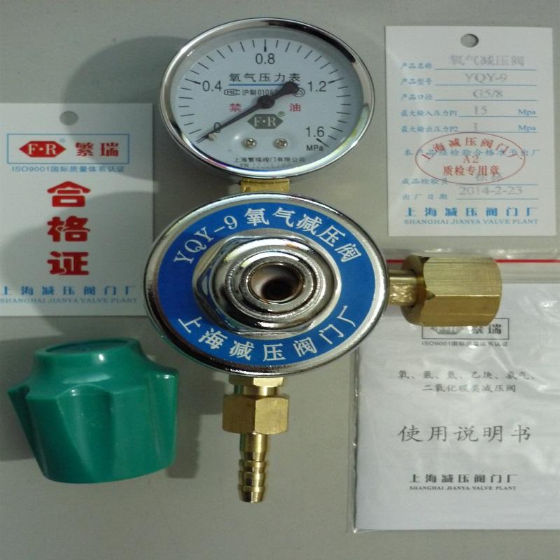 上海繁瑞氧气减压阀YQY-9氧气钢瓶表YQY9氧气减压器YQY
