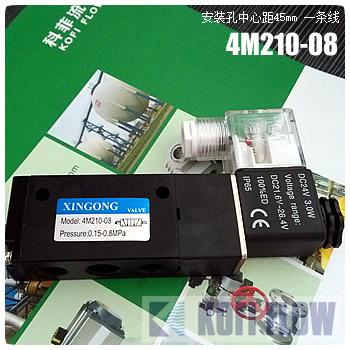 XINGGONG 4M210-08 電磁閥