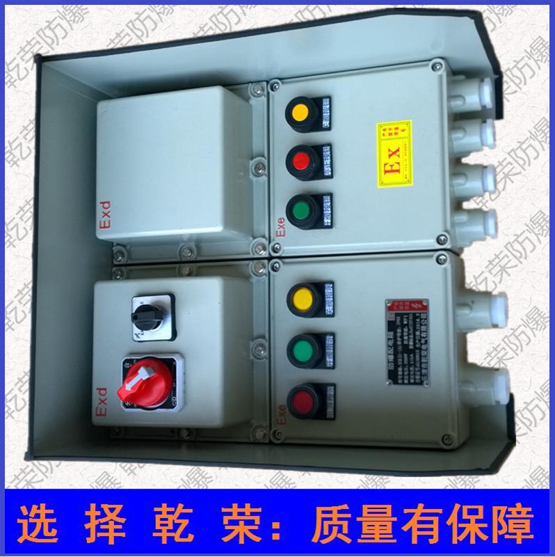 电动阀门控制箱 防爆阀门控制箱 电动头控制箱