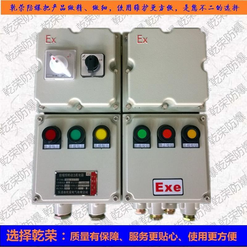 防爆型电动阀门控制箱 防爆阀门箱 电动执行器控制箱