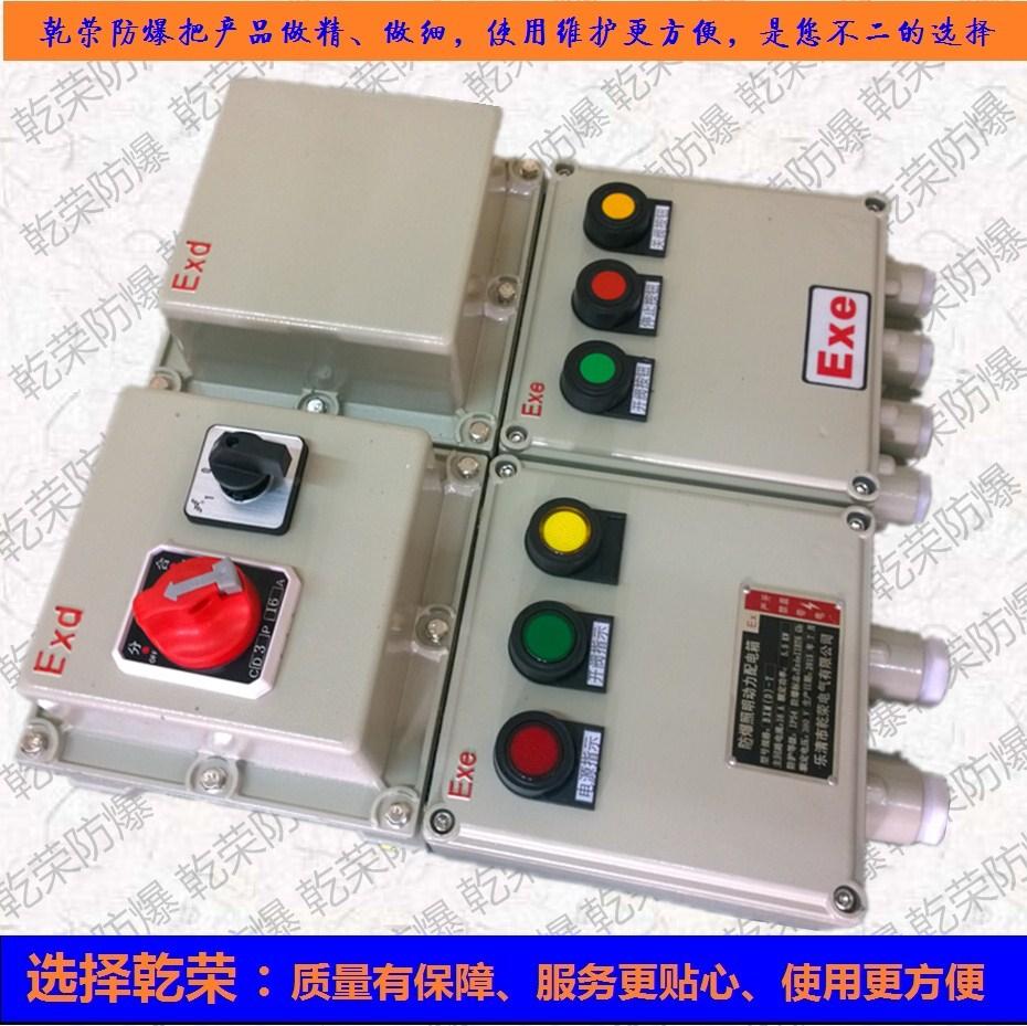 电动阀控制箱 蝶阀控制箱 阀门控制箱