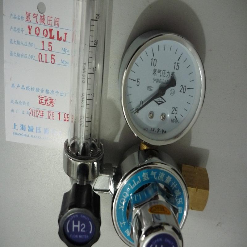 上海繁瑞氢气减压阀YQQ-LLJ氢气钢瓶减压器YQQLLJ氢气表YQQ