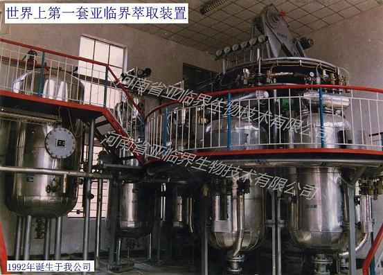 亚临界萃取黑胡椒油加工设备生产线