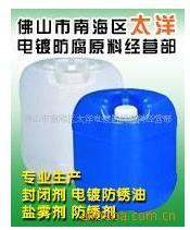 厂家供应轴承专用75533抗盐雾封闭剂