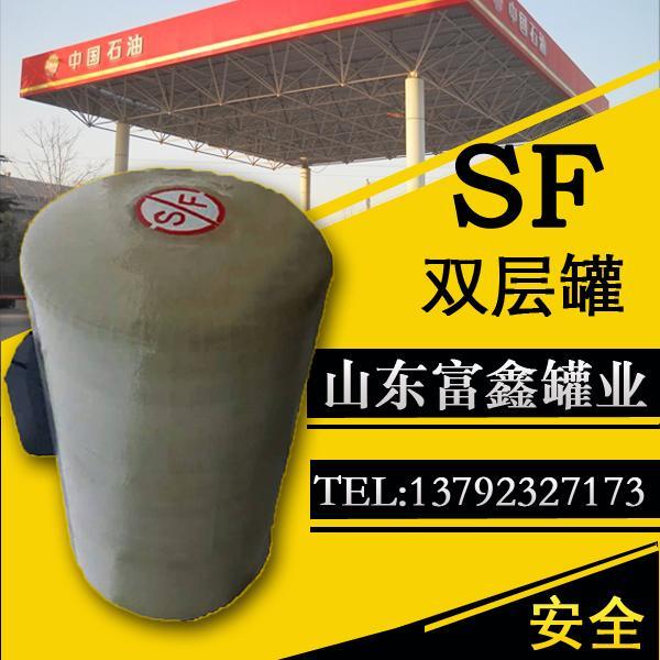 山东双层罐厂家定制山东储油罐价格SF标准双层油罐报价