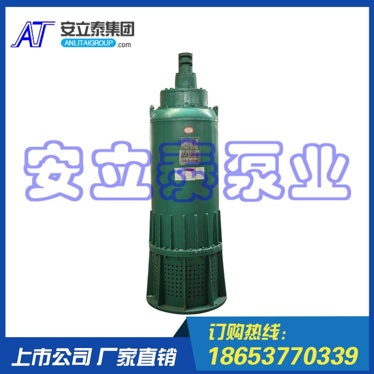 沈阳防爆潜水泵 BQS矿用潜水排沙泵 安立泰潜水泵报价