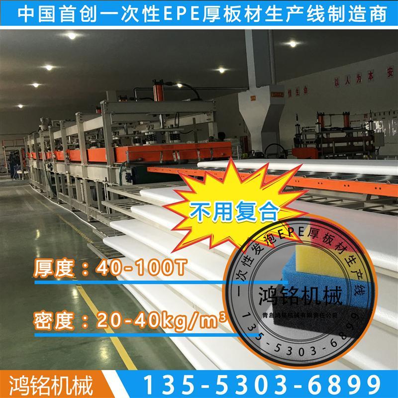 安徽珍珠棉发泡机生产注册即领取38元体验金
