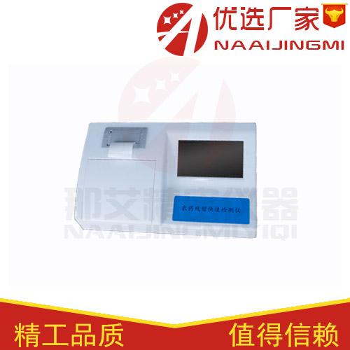 山东农残检测仪生产厂家,那艾茶叶农残快速检测仪,农药残留快速检测仪价格