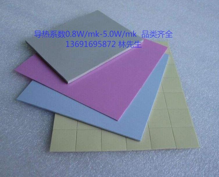 導熱硅膠片,導熱硅脂,散熱硅膠墊片,生產廠家
