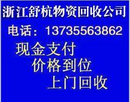 《嘉兴废旧制冷设备回收》13735563862
