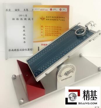 初粘性測定儀CNY-1