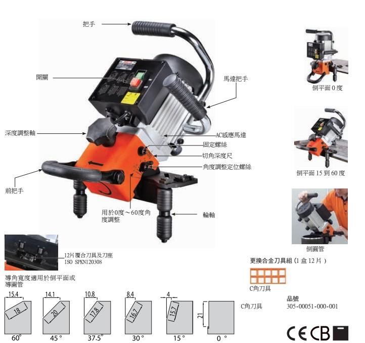 小型坡口机 多功能台湾坡口机