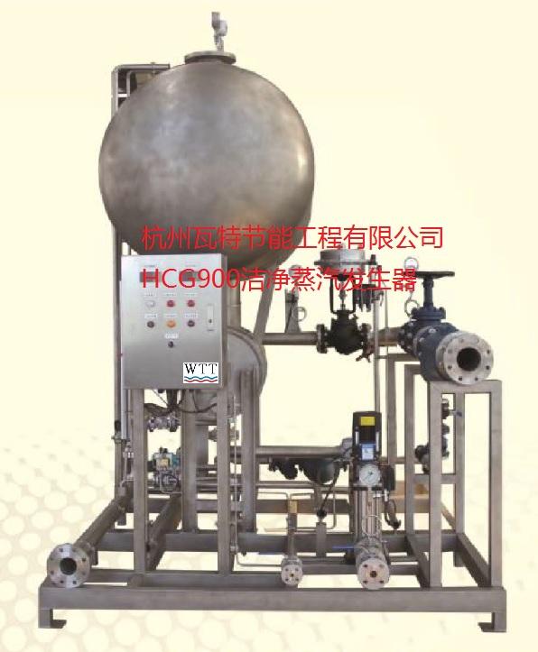 瓦特HCG食品级洁净蒸汽发生器