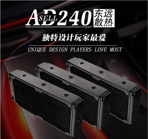 东远芯睿水泵用AD240型换热器