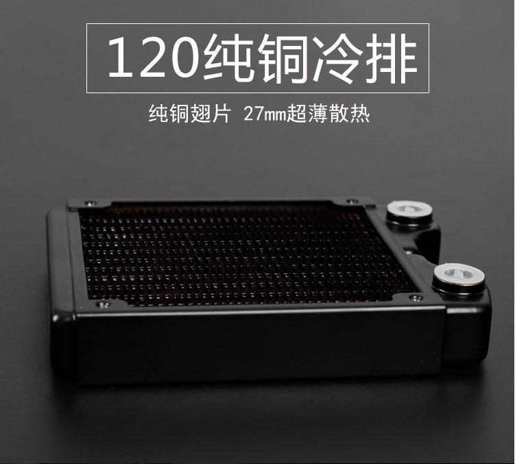 东远芯睿水冷散热用AT120换热器