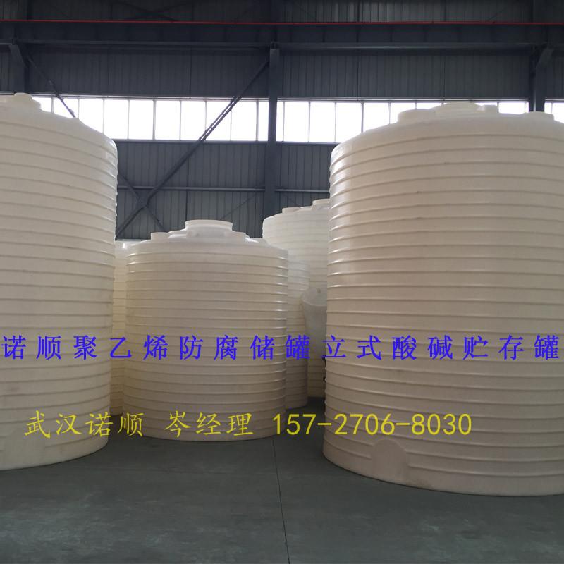 武汉15吨塑料储罐 污水处理储水罐