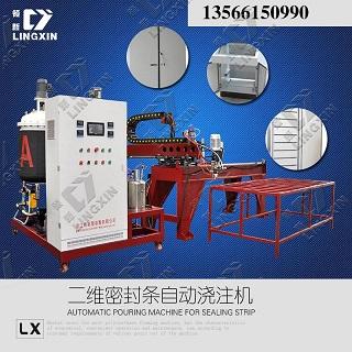 供应领新聚氨酯pu电柜门密封条生产设备厂家直销