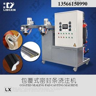 供应领新聚氨酯pu电机盖密封条生产设备厂家直销