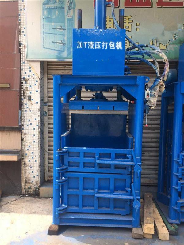 供应小型液压打包机  20吨打包机