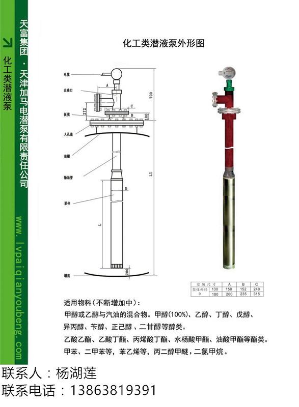 乙酸乙酯化工泵-绿牌免维护的化工潜液泵